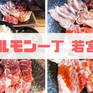 【焼肉ホルモン一丁 若宮店】コスパ最高の焼肉ランチをレビュー!!