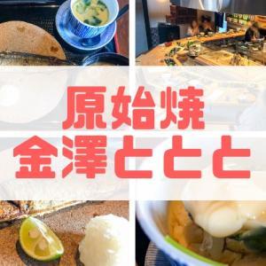 【原始焼 金澤ととと】新鮮な海鮮料理が低価格で楽しめるランチが人気のお店!