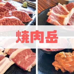 【焼肉 岳】上質なお肉をお手軽価格でランチができる焼肉店!