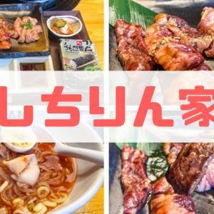 【しちりんや 野々市店】ボリューム満点の冷麺付き焼肉ランチが人気!