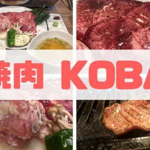 【焼肉 koba 野々市店】A5ランクのお肉がランチで低価格で食べれるお店!