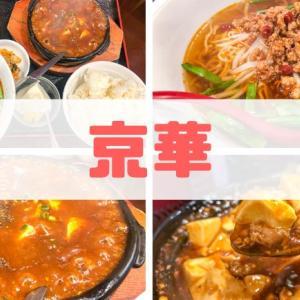 【京華】大人気!コスパ最強の本格中華料理店をレビュー!