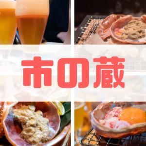 【市の蔵】クラフトビールに合わせた最高のカニ料理が食べれるお店!【PR】