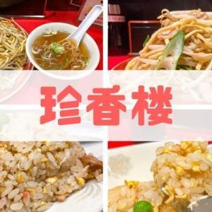 【珍香楼】名物山盛りの塩焼きそばが人気の中華料理屋をレビュー!