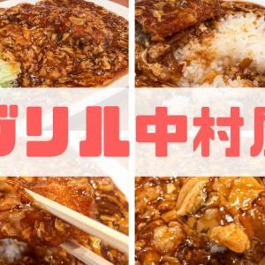 【グリル中村屋】柿木畠にあるコスパ最高の老舗洋食屋さん!