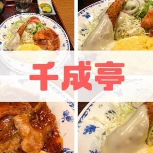 【千成亭】金沢にある昔ながらのアットホームな定食屋さんをレビュー!