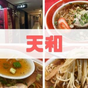 【天和(てんほう)】金沢の老舗中華料理屋をレビュー!