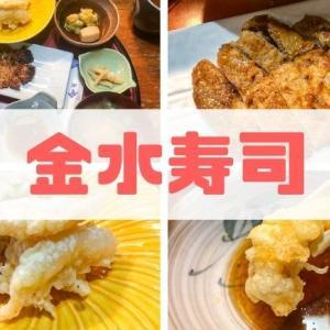 【金水寿司】おかず2品を自分で選べるリーズナブルな定食をレビュー!
