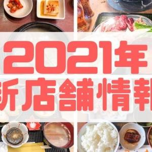 【2021年 金沢周辺の新店情報】日付順でわかる新店舗早見表!