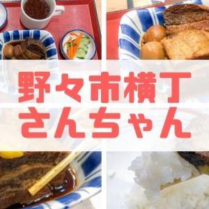 【野々市横丁 さんちゃん】居酒屋・ランチ・モーニングができる複合飲食店!