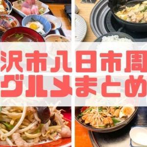 【金沢市八日市周辺おすすめグルメ!】グルメブロガーが選ぶコスパの良いお店をご紹介!