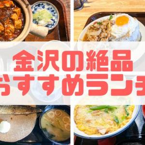 【金沢のおすすめランチ20選】インスタグラマーが選ぶ金沢の絶品グルメをご紹介!
