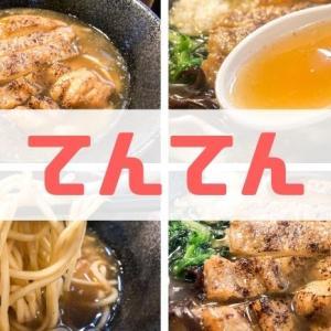 【麺食い処 てんてん】野々市栗田にある鶏そば、煮干し系ラーメン店をレビュー