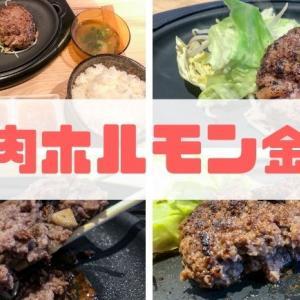【焼肉ホルモン 金閣】ランチで行きたい絶品ハンバーグ定食をレビュー!