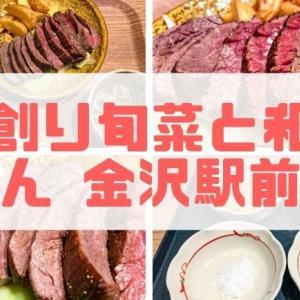 【手創り旬菜と和食 せん 金沢駅前店】コスパが良すぎるステーキランチをレビュー!