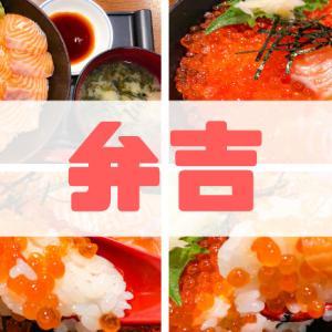 【かにの居酒屋 弁吉】サーモンといくらの親子丼海鮮丼が食べれるお店!