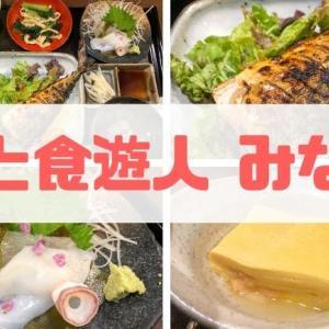 【酒と食遊人 みなと】限定20食のお得な定食ランチが目が離せない!!