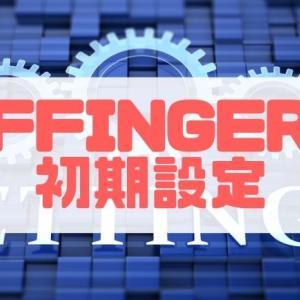 【Action6(Affinger6) 初期設定方法】初心者でも安心!記事を書く前にやることリスト!