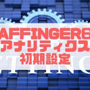 【Action6(Affinger6) アナリティクス設定方法】初心者でもわかる!簡単設定方法について