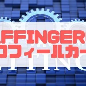 【Action6(Affinger6) プロフィールカードの作り方】プロフィールカードを入れておしゃれにしよう!