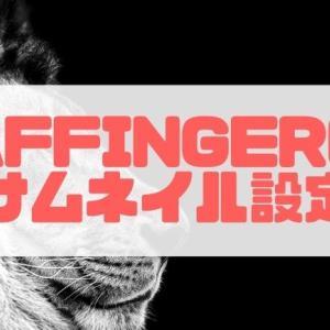 【AFFINGER6 サムネイルの設定方法】サムネイルの最適な設定をご紹介!
