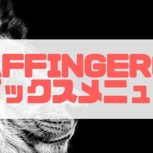 【AFFINGER6 ボックスメニューの作り方】サイドメニューやトップページも使える万能ボックス!