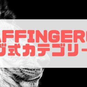 【AFFINGER6 タブ式カテゴリ一覧の設定方法】見栄えも良く設定しておきたいオススメデザイン!