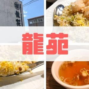 【龍苑 浅野本町店】金沢で大人気の中華料理ランチをレビュー!
