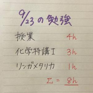 9/23    早く大学生になりたい