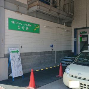 職業訓練が始まるのでハローワーク札幌東で受講指示を受けて来ました
