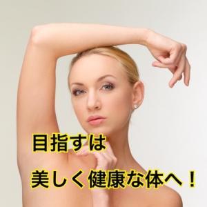 −5kgも夢じゃない!美しく健康的に痩せる方法を教えます。