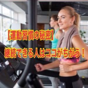 【運動習慣】継続できる人とできない人の大きな違い