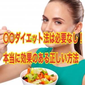 【超重要!】○○ダイエットなんて必要ない!本当に正しく痩せる方法