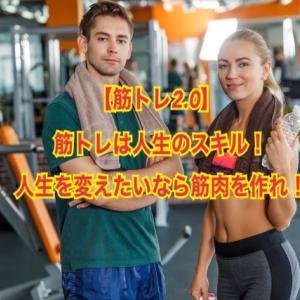 【筋トレ2.0】筋トレは人生のスキル、筋肉は裏切らない!