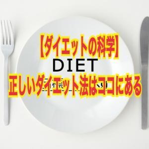 【ダイエットの科学】間違った常識を正せば健康的に痩せられる!