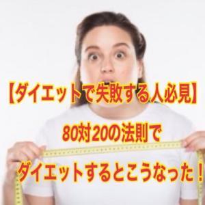 【ダイエット】80対20の法則でダイエットしたらこうなった!