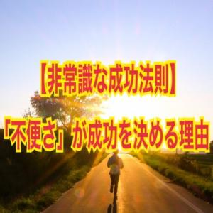 【非常識な成功法則】「不自由さ」が成功を決める3つの理由