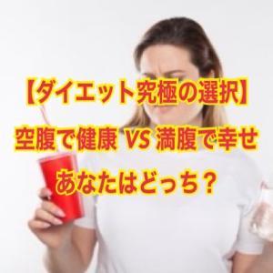 【ダイエット】究極の選択!空腹で健康 VS 満腹で幸せ