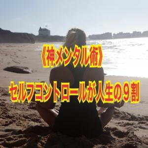 【神メンタル】セルフコントロール力が人生の9割を作る!