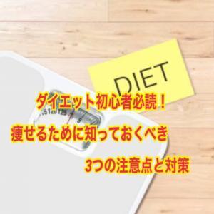 ダイエットを始める方必読!痩せたいなら知っておくべき3つの注意点