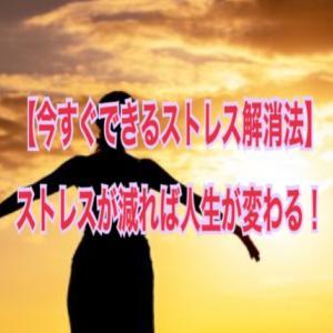 【今すぐできるストレス解消法】ストレスを減らせば人生が変わる!