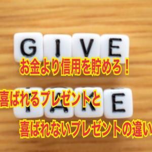 【GIVE&TAKE】喜ばれる喜ばれないプレゼント