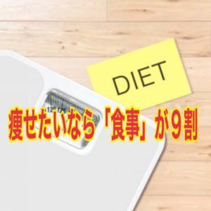 【ダイエット】痩せるなら「食事」が9割
