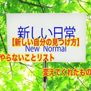 【ニューノーマル】「しない」選択との新しい出会い!