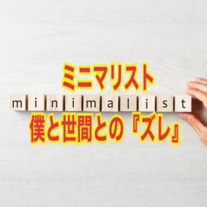 【ミニマリスト】僕の思うミニマリストと世間の『ズレ』