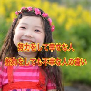 誰も教えてくれない「幸せ」を考えてみた!【幸せな人と不幸な人の違い】