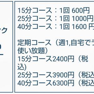 オンラインレッスン料金改定