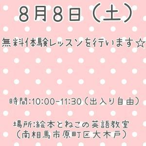 8月8日(土)体験レッスンを行います☆ 南相馬市の絵本とねこの英語教室