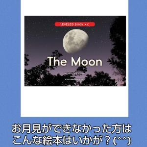 お月見ができなかった方のための英語絵本 南相馬市オンラインの絵本とねこの英語教室