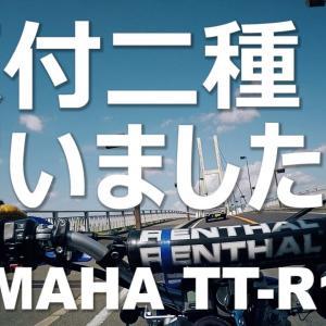 【TT-R】原付二種買いました!【125cc】